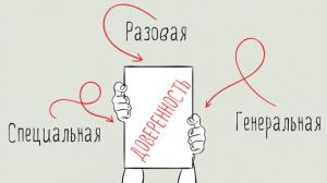 Как правильно составить доверенности на получение документовв 2021 году